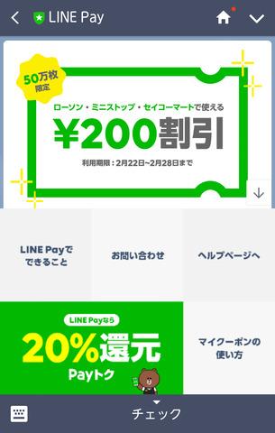 linepay_500off_1