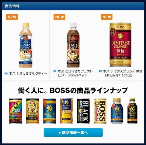 suntry_boss