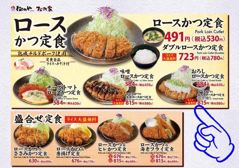 matsunoya_menu