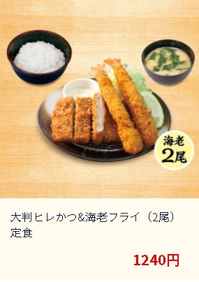 matsunoya_fillet_and_2_shrimps