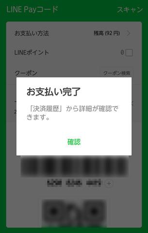 linepay_500off_5