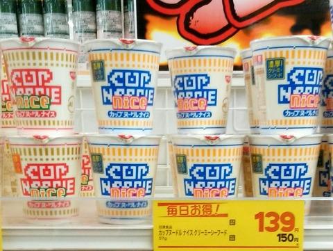 cup_noodle_nice
