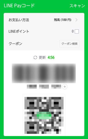linepay_500off_2