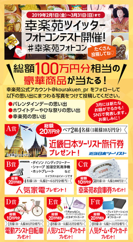 1902_kourakuen_twitter_photocon