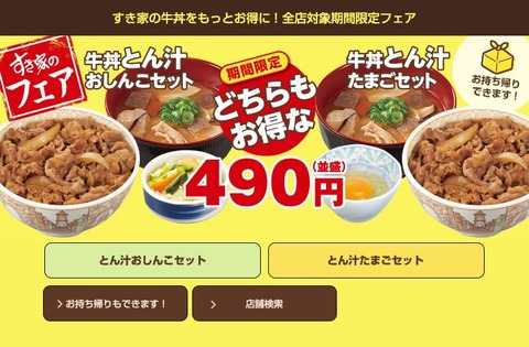 tonjiru_set