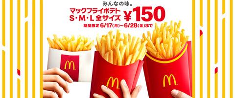 mc_fried_potatopotato150yen1