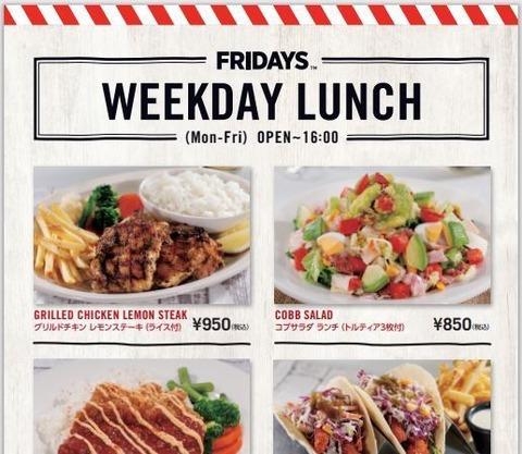 tgif_lunch_1