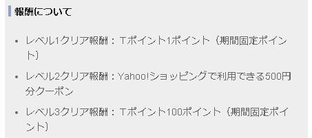 yahoo_challange_award