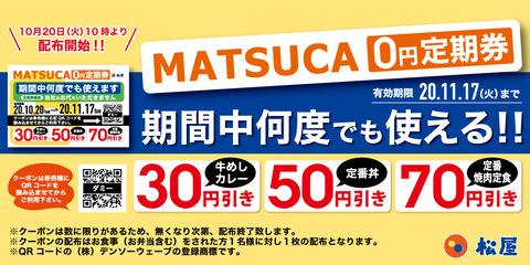 201020_matsuca_teiki