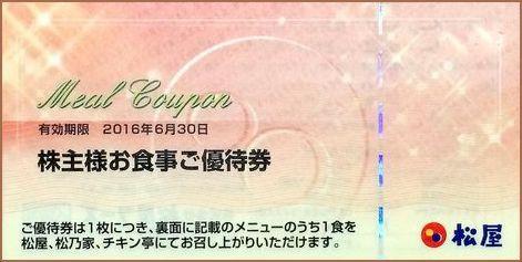 matsunoya2015yt