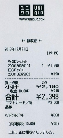 uniqlo_receipt