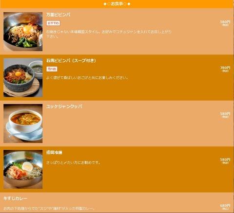 banri_shokuji