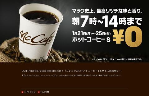 mac_coffee_201901