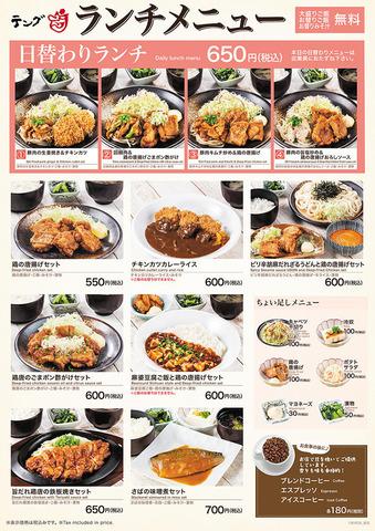 lunch_kantou_20190808