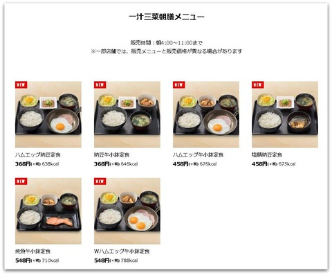 1ju3sai_menu