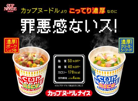 cup_noodle_nice2