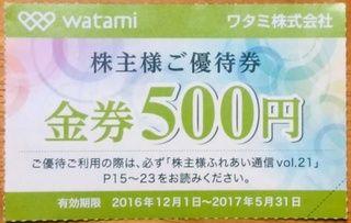 2016_watami_yutai