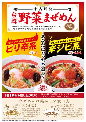 kourakuen_taiwanmen