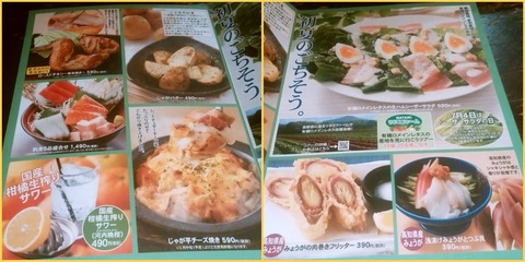 20170525_kisetsu_menu