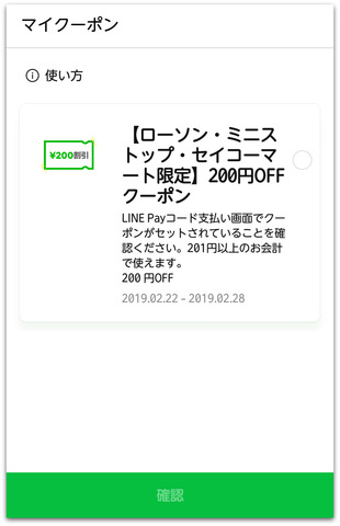 linepay_500off_3