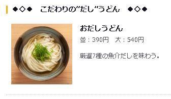 tsurumochi_odashiudon