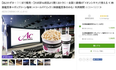 groupon_aeon_cinema1