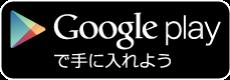 btn_googleplay