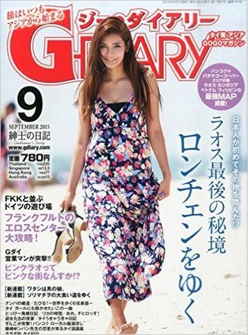 g-diary-201509
