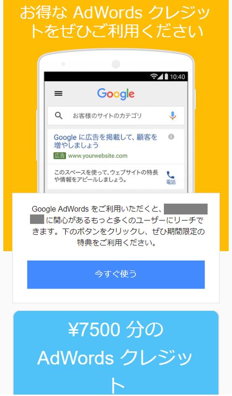 AdWordsクレジットメール冒頭