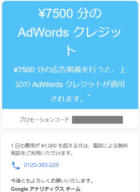 AdWordsクレジットメール文中