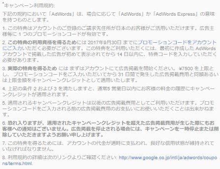 AdWordsクレジットメール注意書き