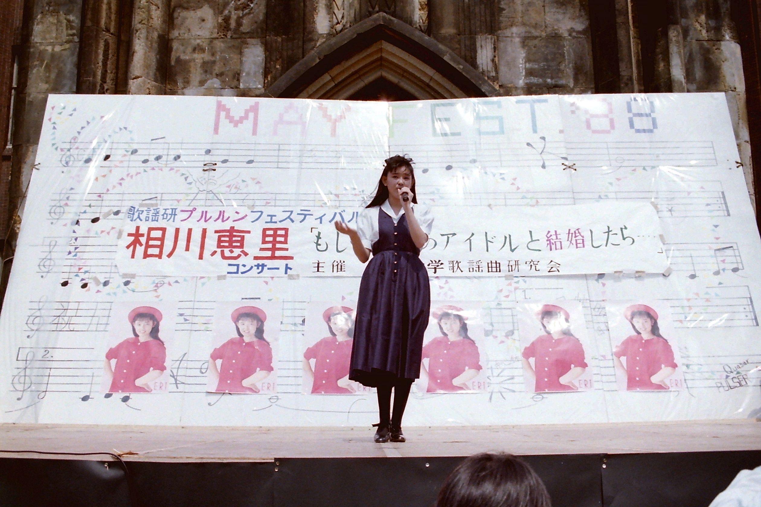 PICT1621 東大五月祭で東大の歌謡曲研究会の主催で来た相川恵里ちゃんです。かなりロン...