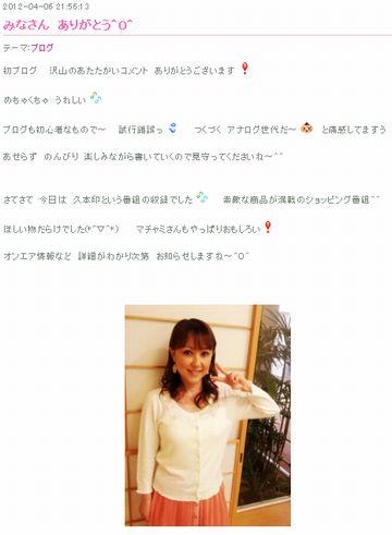 つちやかおりブログ記事(s)