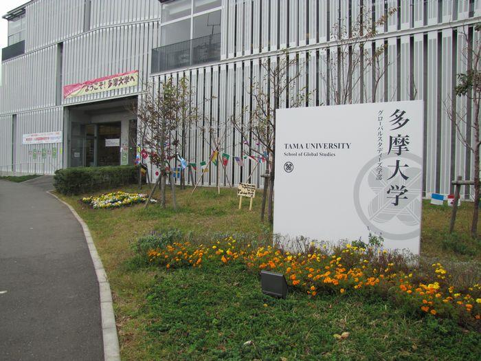 2011年 多摩大学湘南キャンパス学園祭(SGS Festa)その1