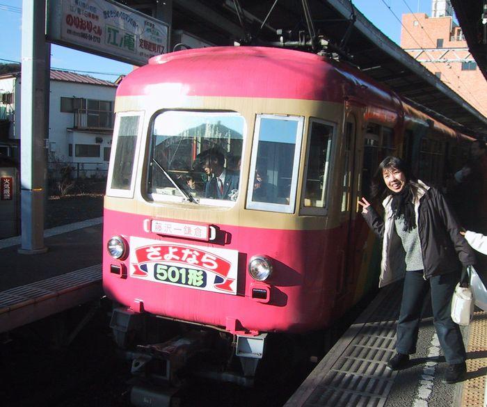 さよなら501形 江ノ電