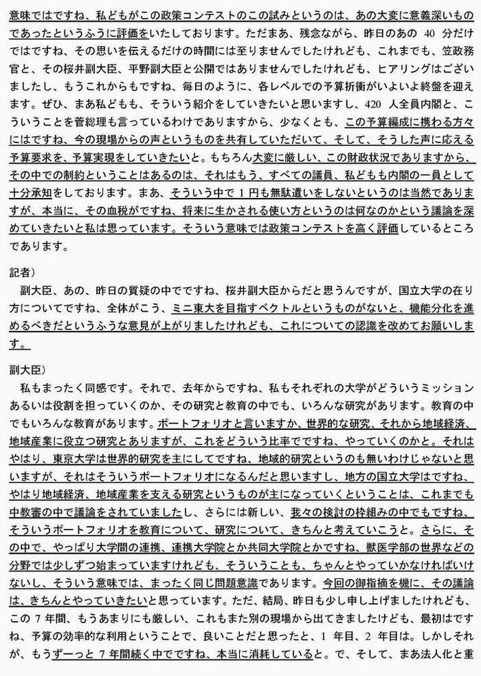 101115第5回政策会議資料(抜粋)_ページ_19