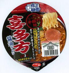 喜多方醤油ラーメン(サンヨー食品)