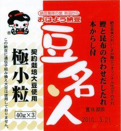 豆名人(ヤマダフーズ)