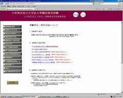 九州地区試験annnai