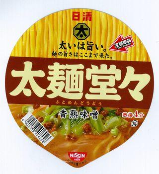 太麺堂々(日清)