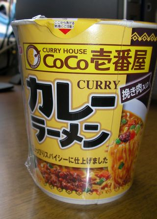 coco壱カレー黄
