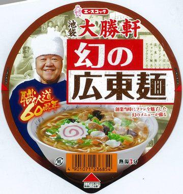 幻の広東麺