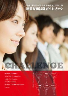 中国四国地区ガイドブック