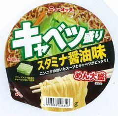 ニュータッチキャベツ盛りスタミナ醤油味