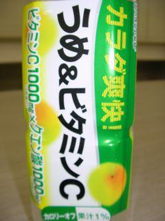 うめ&ビタミンC