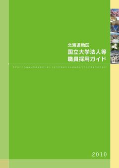 北海道地区ガイドブック