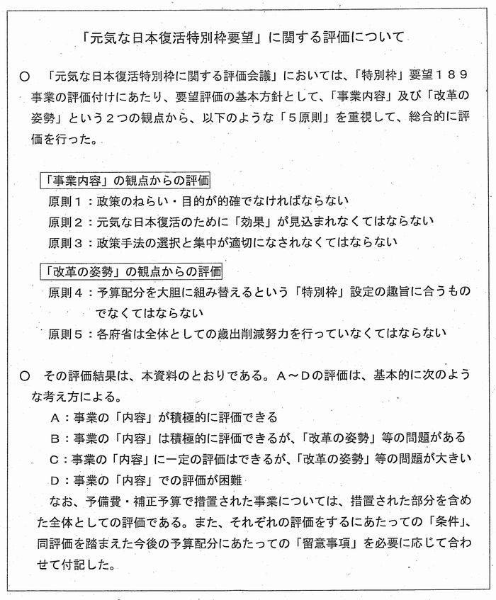 「特別枠」文部科学省評価_ページ_1