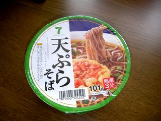 7天ぷらそば