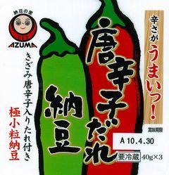 唐辛子だれ納豆(あづま食品)