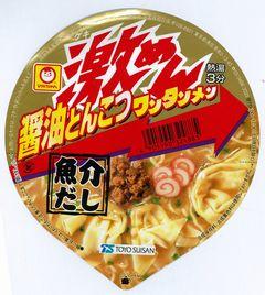 激メン醤油とんこつワンタンメン